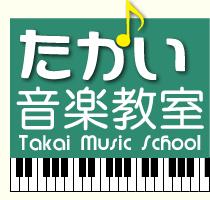髙井音楽教室